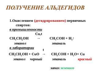 1.Окислением (дегидрированием) первичных спиртов: в промышленности Cu,t СН3СН