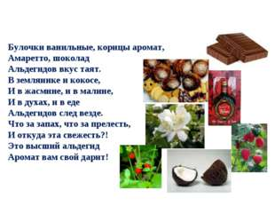 Булочки ванильные, корицы аромат, Амаретто, шоколад Альдегидов вкус таят. В з