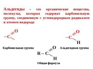 Альдегиды – это органические вещества, молекулы, которых содержат карбонильну