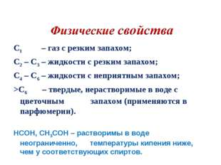 С1 – газ с резким запахом; С2 – С3 – жидкости с резким запахом; С4 – С6 – жид