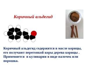 Коричный альдегид Коричный альдегид содержится в масле корицы, его получают п