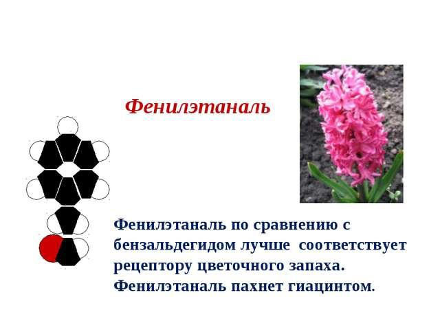 Фенилэтаналь Фенилэтаналь по сравнению с бензальдегидом лучше соответствует р...