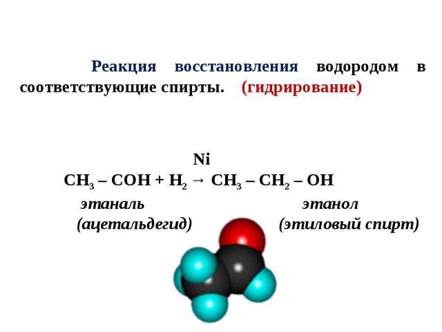 Реакция восстановления водородом в соответствующие спирты. (гидрирование) Ni...