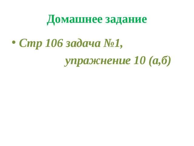Домашнее задание Стр 106 задача №1, упражнение 10 (а,б)