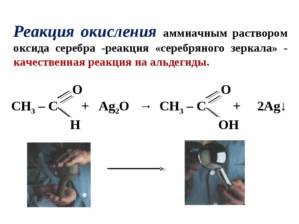 Реакция окисления аммиачным раствором оксида серебра -реакция «серебряного зе...