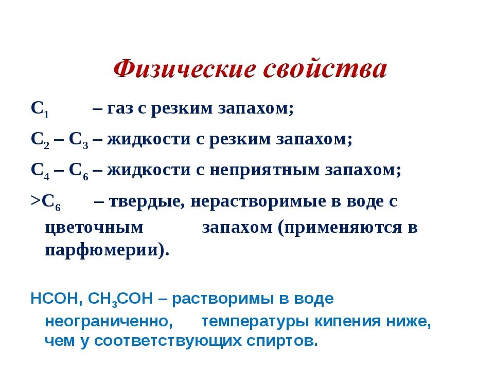 С1 – газ с резким запахом; С2 – С3 – жидкости с резким запахом; С4 – С6 – жид...