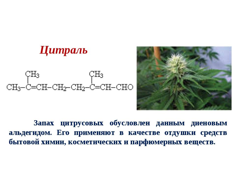 Запах цитрусовых обусловлен данным диеновым альдегидом. Его применяют в каче...