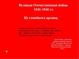 Великая Отечественная война 1941-1945 гг. Из семейного архива. Презентацию п