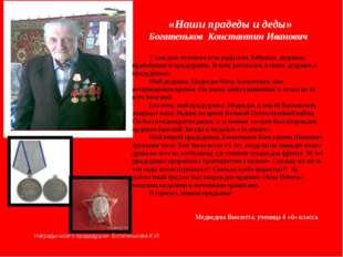 «Наши прадеды и деды» Богатеньков Константин Иванович У каждого человека ест
