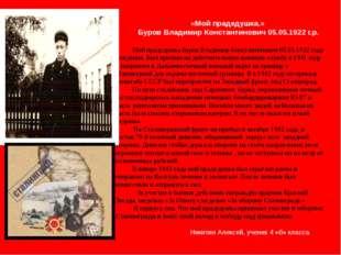 «Мой прадедушка.» Буров Владимир Константинович 05.05.1922 г.р. Мой прадедуш