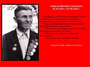 Хомутов Матвей Степанович. 01.03.1914 г.-07.09.2003 г. Мой прадед, Хомутов М