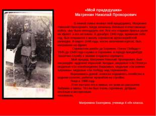 «Мой прадедушка» Матренин Николай Прохорович В нашей семье воевал мой прадед