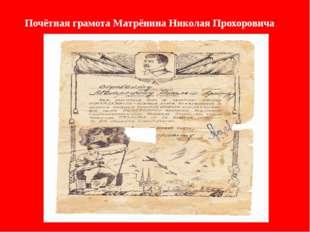 Почётная грамота Матрёнина Николая Прохоровича