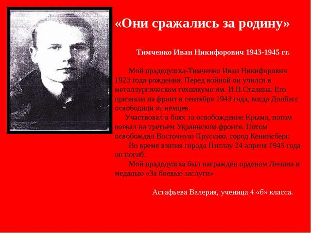 «Они сражались за родину» Тимченко Иван Никифорович 1943-1945 гг. Мой прадеду...