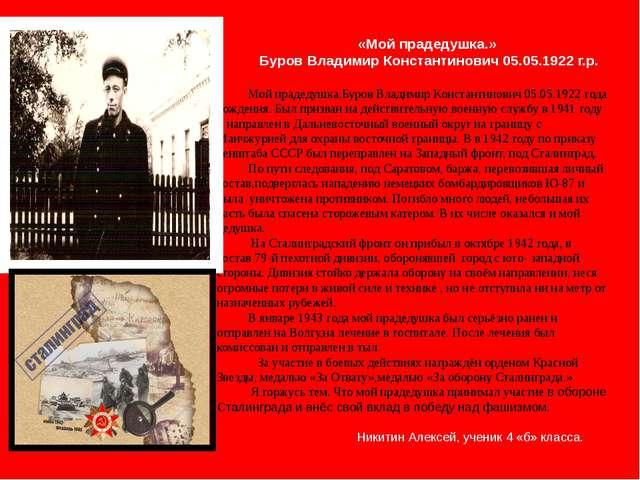 «Мой прадедушка.» Буров Владимир Константинович 05.05.1922 г.р. Мой прадедуш...