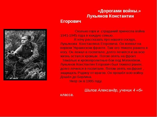 «Дорогами войны.» Лукьянов Константин Егорович Сколько горя и страданий прин...