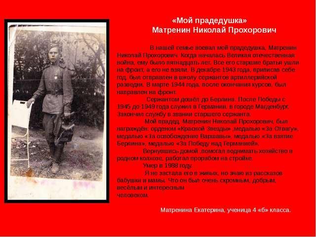 «Мой прадедушка» Матренин Николай Прохорович В нашей семье воевал мой прадед...