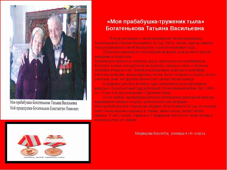 «Моя прабабушка-труженик тыла» Богатенькова Татьяна Васильевна Я хочу расска...
