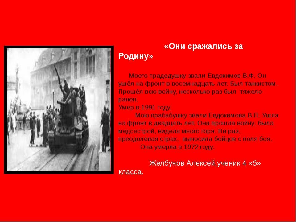 «Они сражались за Родину» Моего прадедушку звали Евдокимов В.Ф. Он ушёл на ф...