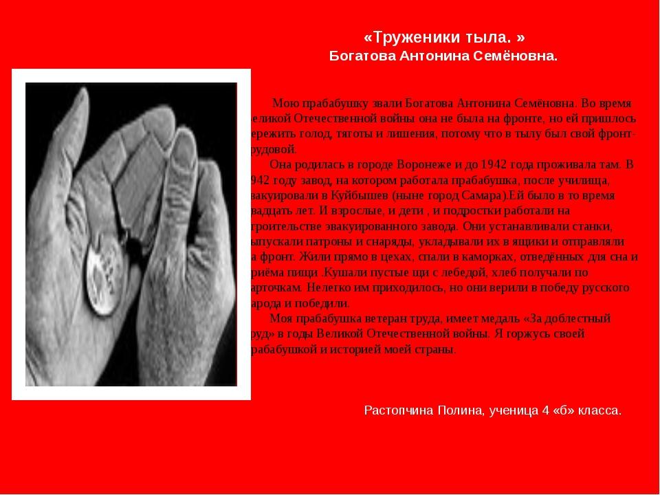 «Труженики тыла. » Богатова Антонина Семёновна. Мою прабабушку звали Богатов...