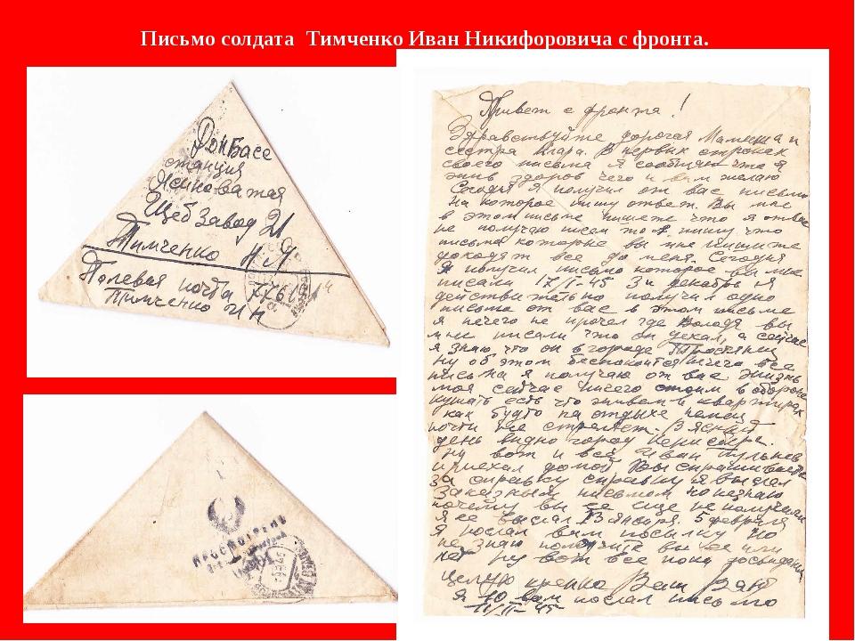 Письмо солдата Тимченко Иван Никифоровича с фронта.