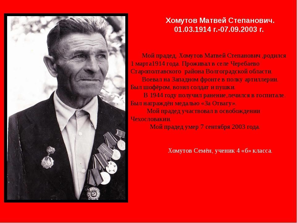 Хомутов Матвей Степанович. 01.03.1914 г.-07.09.2003 г. Мой прадед, Хомутов М...