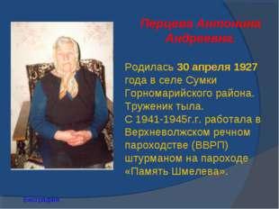Перцева Антонина Андреевна. Родилась 30 апреля 1927 года в селе Сумки Горном