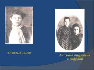 Юность в 16 лет. Антонина Андреевна с подругой.