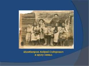 Шимбатров Андрей Сидорович в кругу семьи.