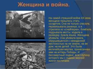 На самой страшной войне XX века женщине пришлось стать солдатом. Она не тольк