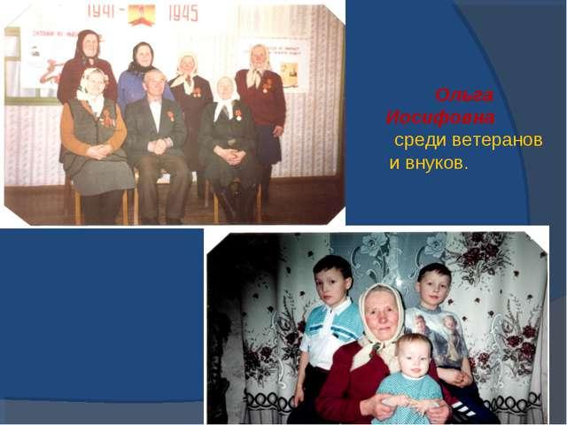 Ольга Иосифовна среди ветеранов и внуков.