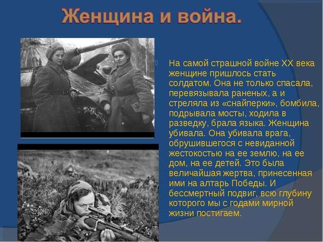 На самой страшной войне XX века женщине пришлось стать солдатом. Она не тольк...