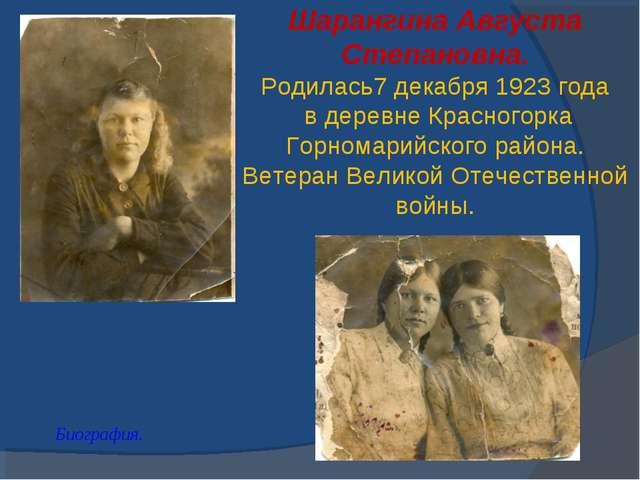 Шарангина Августа Степановна. Родилась7 декабря 1923 года в деревне Красногор...