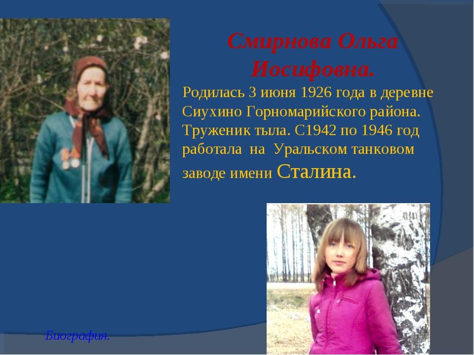 Смирнова Ольга Иосифовна. Родилась 3 июня 1926 года в деревне Сиухино Горнома...