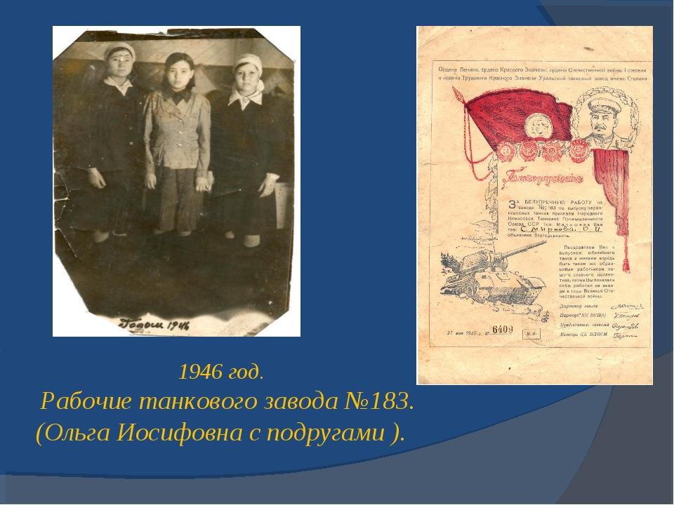 1946 год. Рабочие танкового завода №183. (Ольга Иосифовна с подругами ).