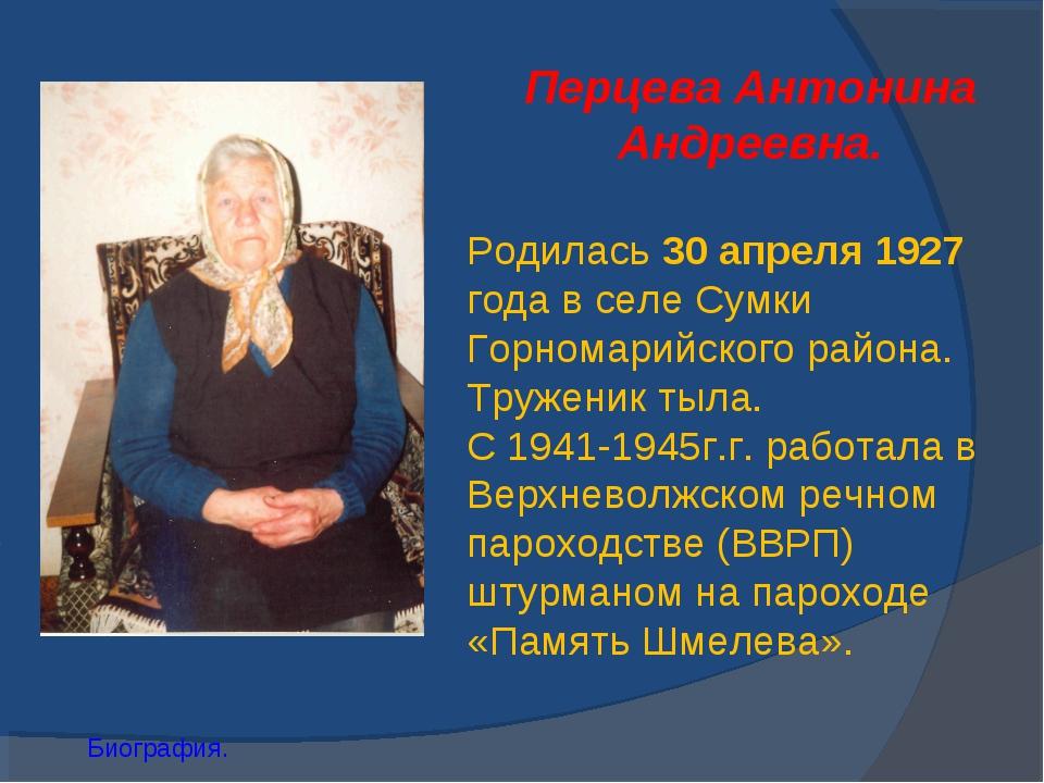 Перцева Антонина Андреевна. Родилась 30 апреля 1927 года в селе Сумки Горном...