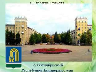 г. Октябрьский Республика Башкортостан