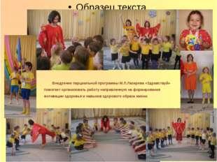 Внедрение парциальной программы М.Л.Лазарева «Здравствуй» помогает организов