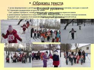 Лыжня Румяных и здоровых С целью формирования у детей интереса к спорту, их