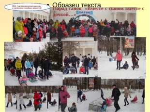 2012- Год благополучного детства и укрепление семейных ценностей Парад санок