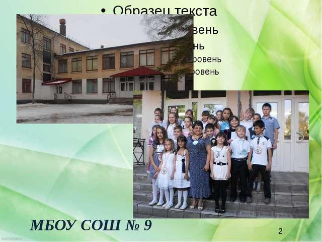 9 МБОУ СОШ № 9 2 3