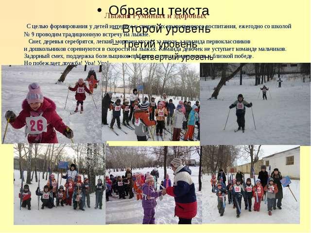 Лыжня Румяных и здоровых С целью формирования у детей интереса к спорту, их...