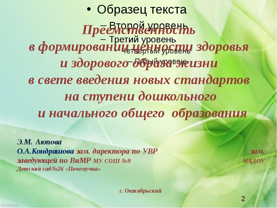 Преемственность в формировании ценности здоровья и здорового образа жизни в...