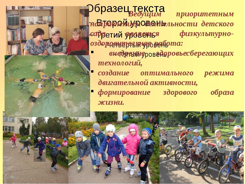 Ведущим приоритетным направлением деятельности детского сада является физкул...