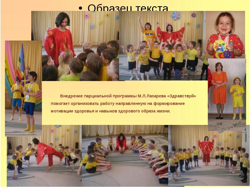 Внедрение парциальной программы М.Л.Лазарева «Здравствуй» помогает организов...