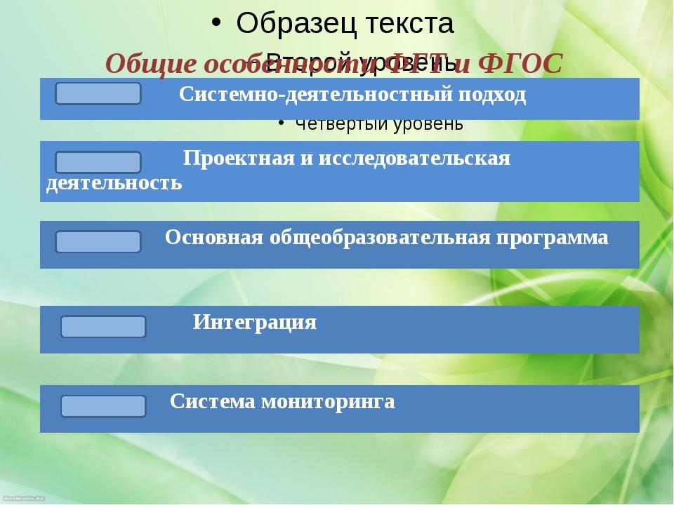 Общие особенности ФГТ и ФГОС Системно-деятельностныйподход Проектная и иссле...