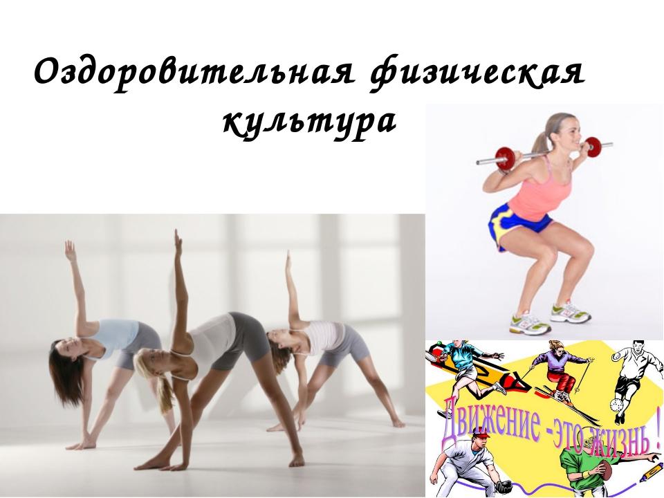 Оздоровительная физическая культура