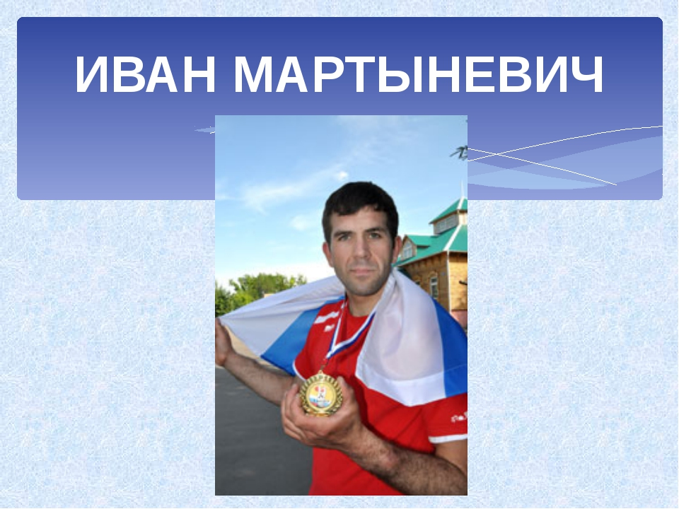 ИВАН МАРТЫНЕВИЧ