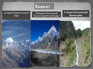 Кавказ Алания Национальный парк Кабардино-Балкарский Высокогорный Заповедник