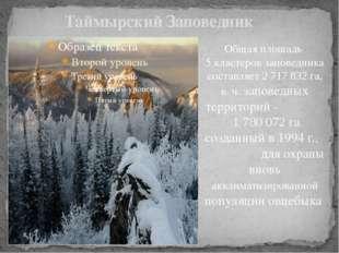 Таймырский Заповедник Общая площадь 5 кластеров заповедника составляет 2 717